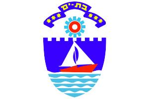 רישוי עסקים בת ים